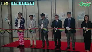 송도 글로벌 골프박람회- 중국팀