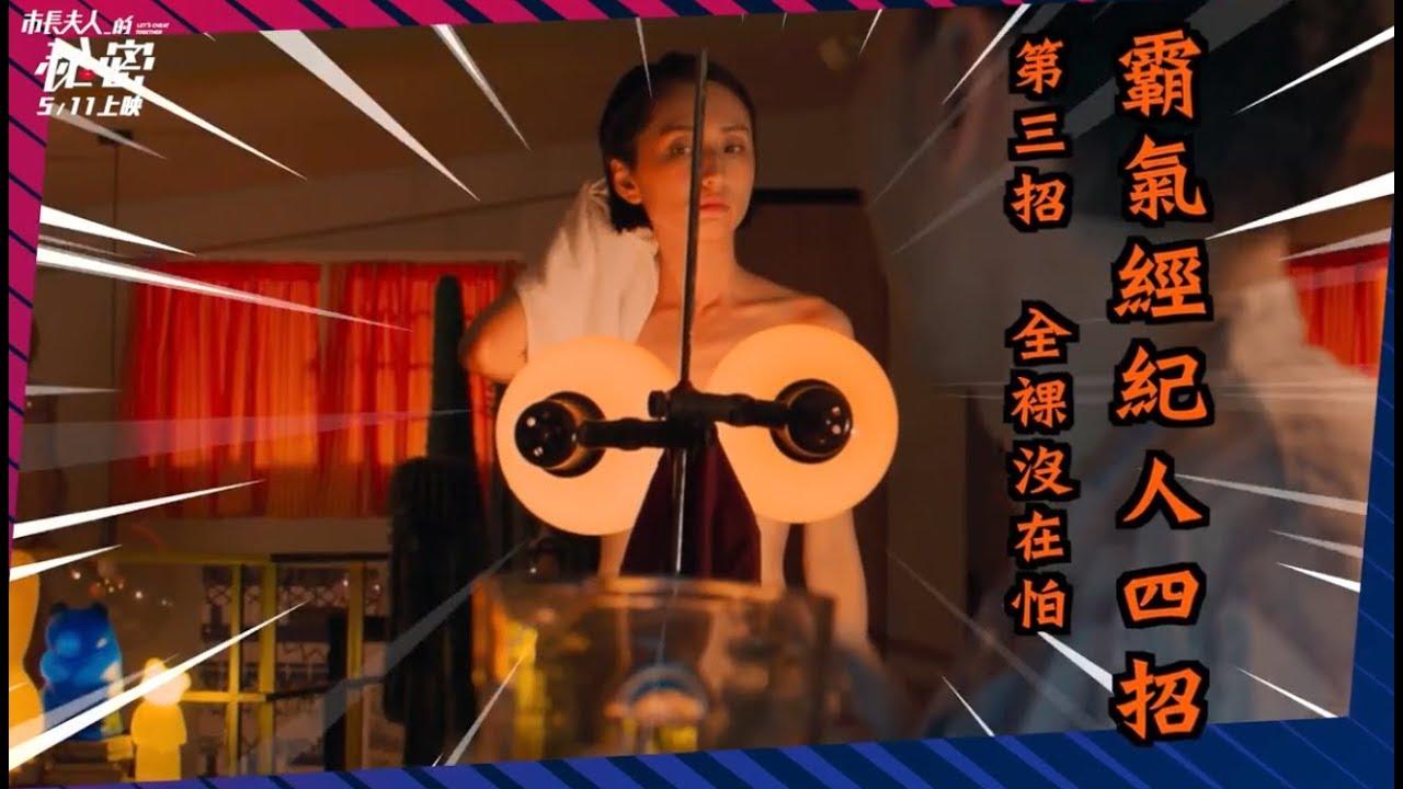 威視電影【市長夫人的秘密】花絮:柯佳嬿最狂經紀人篇 - YouTube