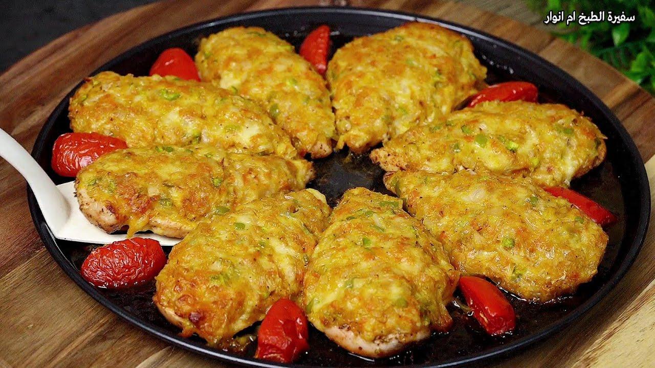 وصفة صدور دجاج مشوية ولذيذة