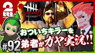 #92【ホラー】弟者(ガヤ),おついちの「デッドバイデイライト シーズン6」【…
