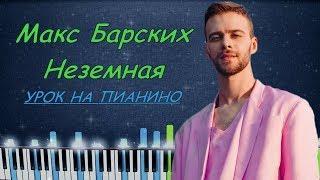 Макс Барских - Неземная Piano Cover Ноты Караоке Минус Пианино Кавер Max Barskih Karaoke
