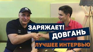 ЗАРЯЖАЕТ!!! Лучшее интервью Довганя. Дмитрий Бузовский