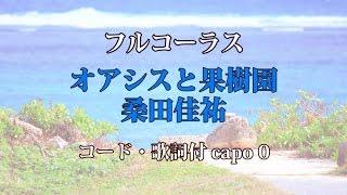 『オアシスと果樹園』(桑田佳祐)(JTB CM曲) フルコーラスカバーです...