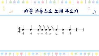 딱지 따먹기 리듬꼴 바꾸어 노래부르기