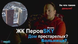 🏠 Обзор ЖК ПЕРОВSKY | Москва | 😎 Иван ЖК