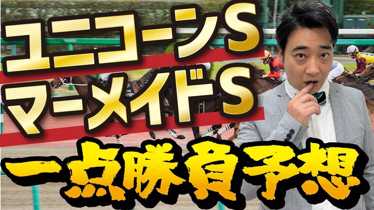 この日だけで30万円以上的中!神降臨中のジャンポケ斉藤ユニコーンS&マーメイドS予想!