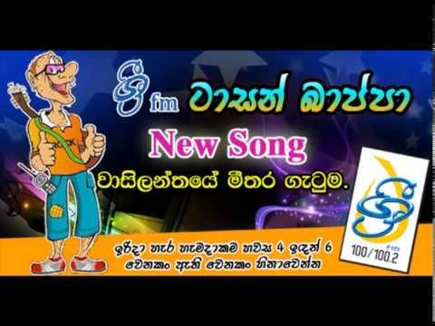 Tarzan Bappa New Song - Waasilanthaye Meethara Gatuma