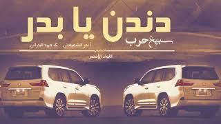 عودة زلزله  اطنخ اقدح شوش والكائن يكون   دندن يا بدر   أداء بدر الشعيفاني 2018