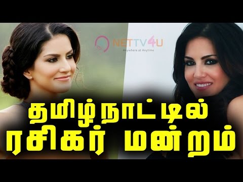Sunny Leone's Fans Club In Tamil Nadu   Youngsters Atrocities In Namakkal   Comment Your Opinion ?