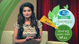 Kesh Kahon | চুলের যত্ন এবং স্টাইল কিভাবে করবেন? | Hair Care & Style Show | Rtv Lifestyle | Rtv