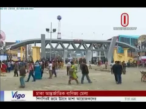 Dhaka International Trade Fair (02-01-2018)