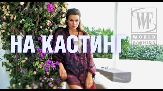 Кастинг World Fashion Channel в Ростове-на-Дону