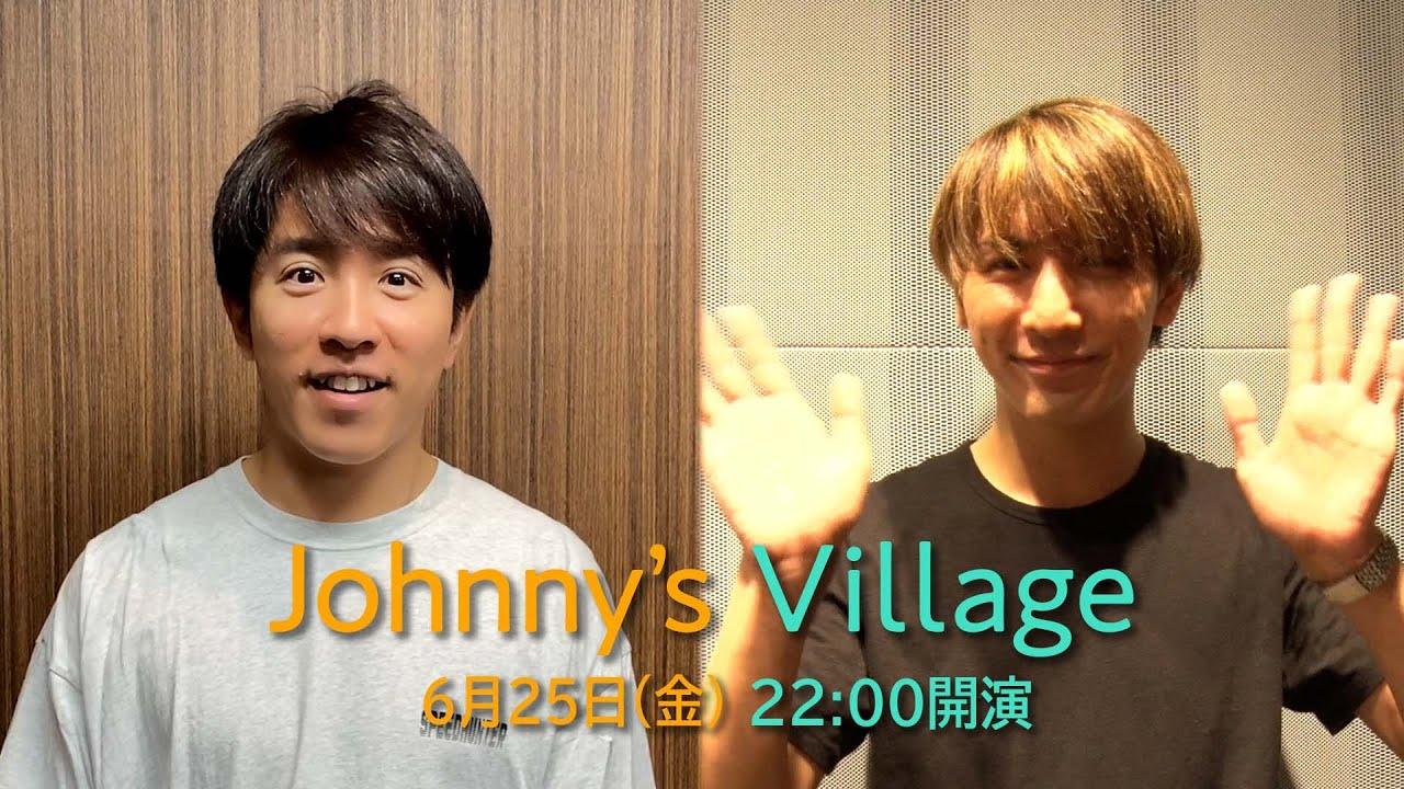 【予告】村上信五・藤井流星「Johnny's Village #3」2021年6月25日(金)22:00開演!