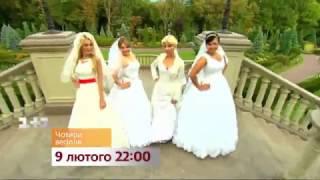 4 Весілля 2017 Новий сезон 9 лютого в 22:00 Наш выпуск первый!!!!!!!! Конотоп Одесса Львов Чернигов