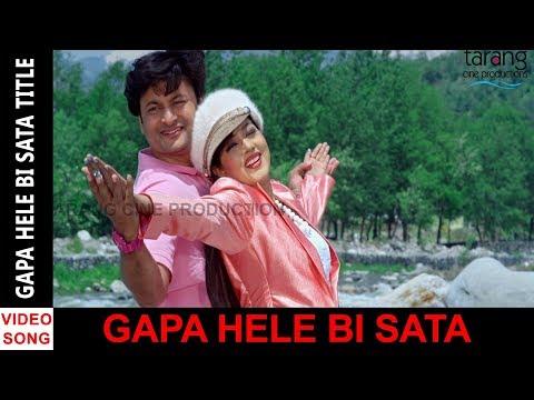 Gapa Hele Bi Sata Title Song HD Video | Odia Movie 2016 | Anubhab, Barsha - TCP