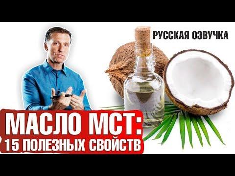 МАСЛО МСТ: 15 полезных свойств (русская озвучка)