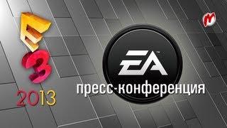 E3 2013: Пресс-конференция Electronic Arts (Презентация новых игр, трейлеры, геймплеи)