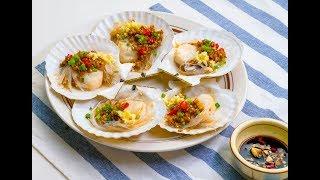蒜蓉粉絲蒸扇貝食譜│01教煮