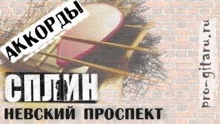 Сплин - Невский проспект Аккорды Splean - Nevsky Prospect