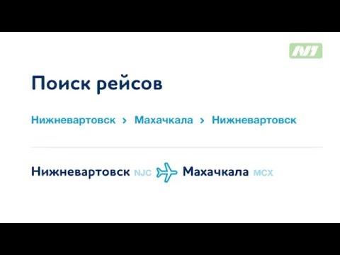 Новый авиарейс Махачкала-Нижневартовск