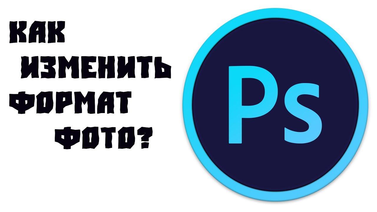Как изменить формат фото в Adobe Photoshop CS6[Туториал ...
