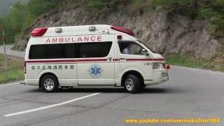 新旧2台の救急車 - トヨタ・ハイメディック - 佐久広域消防本部