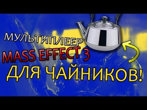 Мультиплеер Mass Effect 3 для чайников!