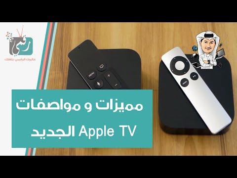 فتح صندوق ابل تي في (Apple TV 2015) ومقارنته بالجيل السابق