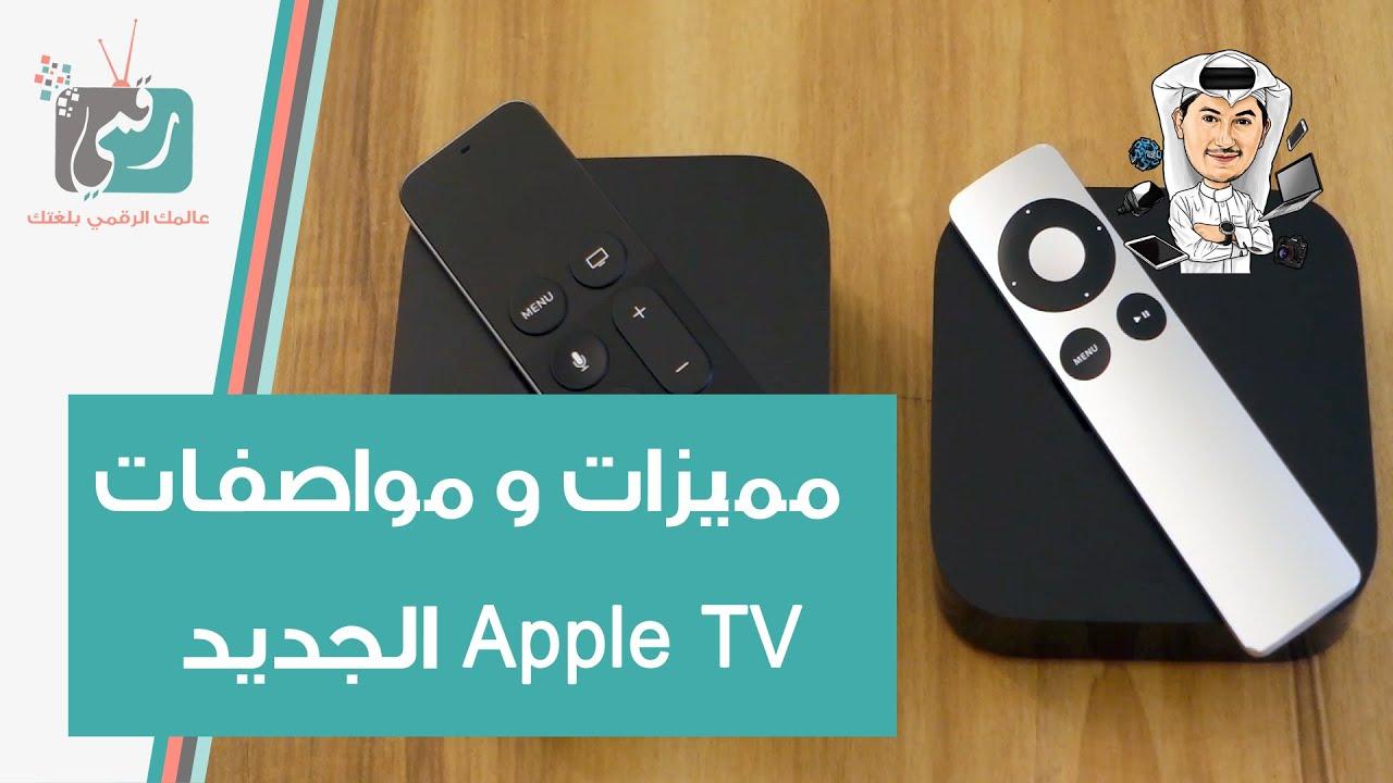 aaea8d12f فتح صندوق ابل تي في (Apple TV 2015) ومقارنته بالجيل السابق - YouTube