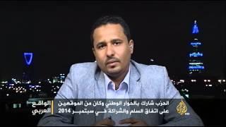 الواقع العربي- واقع الحزب الاشتراكي في اليمن