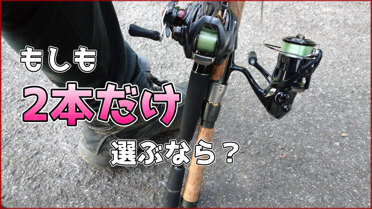 【タックル二本】俺のBANK【バーサタイル】