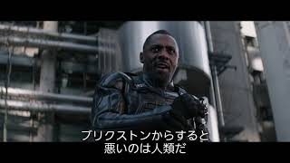 『ワイルド・スピード/スーパーコンボ』ブリクストン キャラクター映像