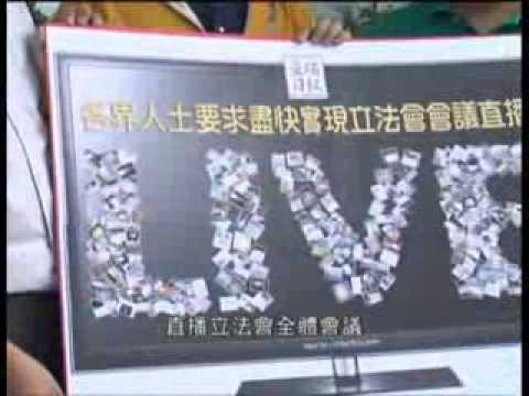 澳廣視 -- 學社遞信促直播立法會會議 ( 2013.11.06 ) - YouTube