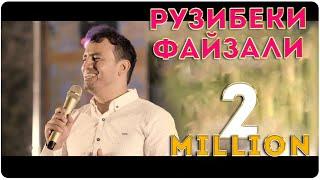 Рузибеки Файзали -Туёна 2 кисм 2017   Ruzibeki Fayzali - Tuyona 2017