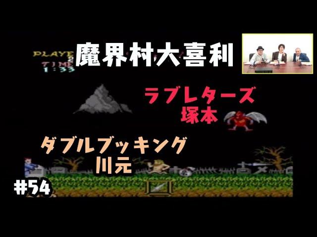 魔界村大喜利〜第54回タカサ大喜利倶楽部 2019.12.10(ザ・ギース高佐)