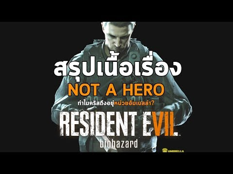 สรุปเนื้อเรื่องคร่าวๆ  Not A Hero - Resident Evil 7 คริสในหน่วยอัมเบลล่าปะทะลูคัส