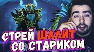 СТРЕЙ ШАЛИТ СО 170 ЛЕТНИМ СТАРИКОМ