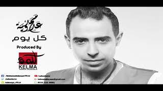 Mohamed Adawya - Kol youm / محمد عدوية - كل يوم