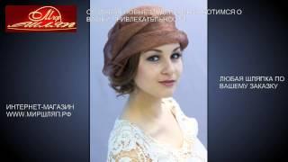 Мир шляп #31 Фетровые шляпы купить(Интернет-магазин http://www.миршляп.рф предлагает эксклюзивные шляпки и головные уборы из фетра и велюра. Любая..., 2013-08-10T07:03:47.000Z)