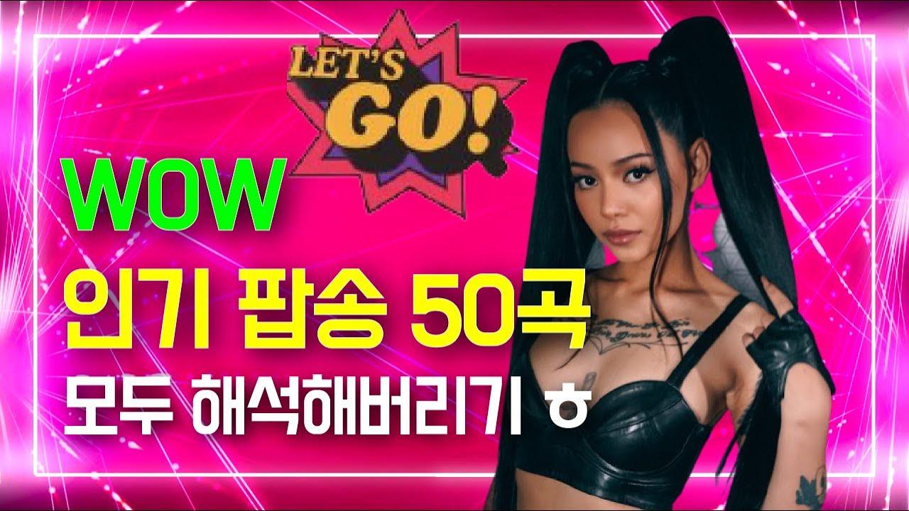 플레이리스트에 넣어야 할 인기 팝송 50곡 모두 해석해버리기 | PLAYLIST