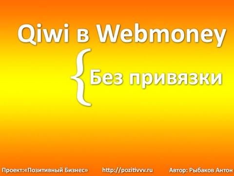 Как перевести деньги с Qiwi в Webmoney.