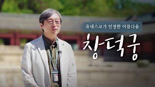 방구석 힐링 투어! 서울도보해설관광 체험영상_창덕궁편