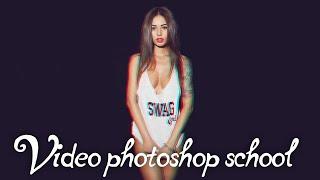 как сделать 3D эффект  в photoshop и в стиле swag