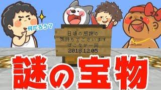 【カズクラ】謎の宝箱がキターー!!!マイクラ実況 PART397