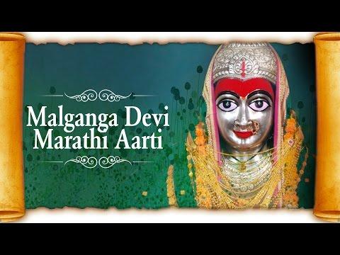 Malganga Devi Aarti in Marathi | Yei Ho Malgange Majhe Mauli Ye | Malganga Devi Song