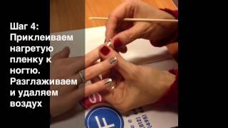 Голливудский Minx маникюр: пленка Минкс для ногтей (фото и видео)