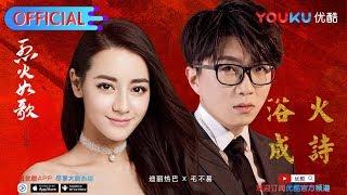 Nhạc Phim Liệt Hỏa Như Ca - MV 2