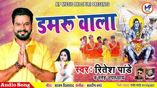 free mp3 songs download - Ritesh pandey 2019 song damru wala mp3
