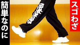 ランニングマンよりも使えるHIPHOPダンスの基本ステップ〝ポップコーン〟やり方 thumbnail