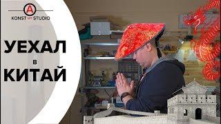 Я ПОЇХАВ В КИТАЙ | KonstArtStudio